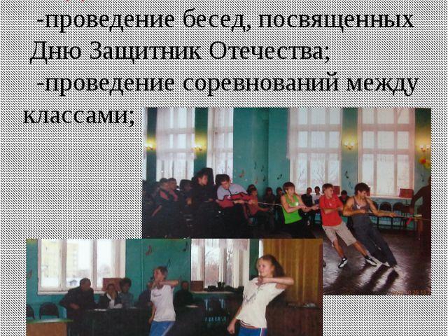Декада ОБЖ, посвященная Дню Защитник Отечества -проведение бесед, посвященных...