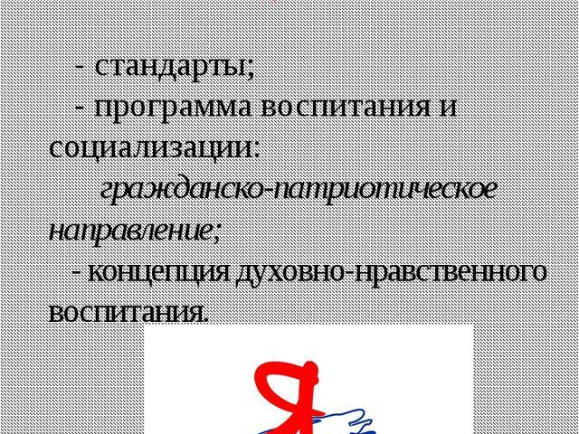 Нормативно-правовые документы: - стандарты; - программа воспитания и социализ...