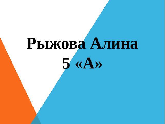 Рыжова Алина 5 «А»