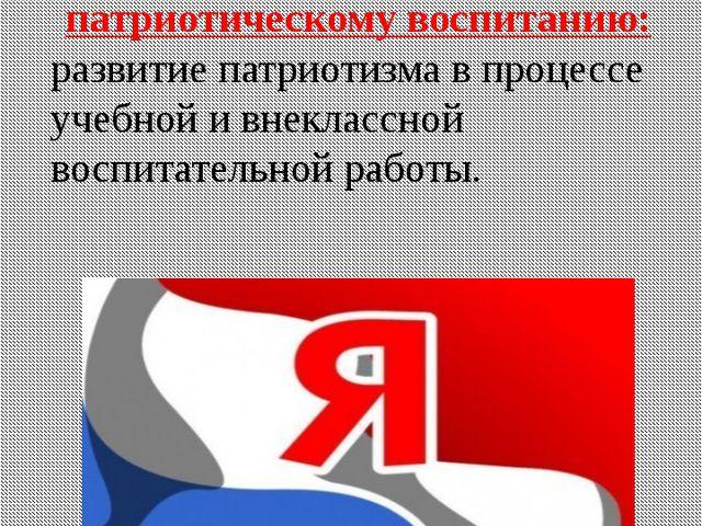 Система работы по патриотическому воспитанию: развитие патриотизма в процесс...