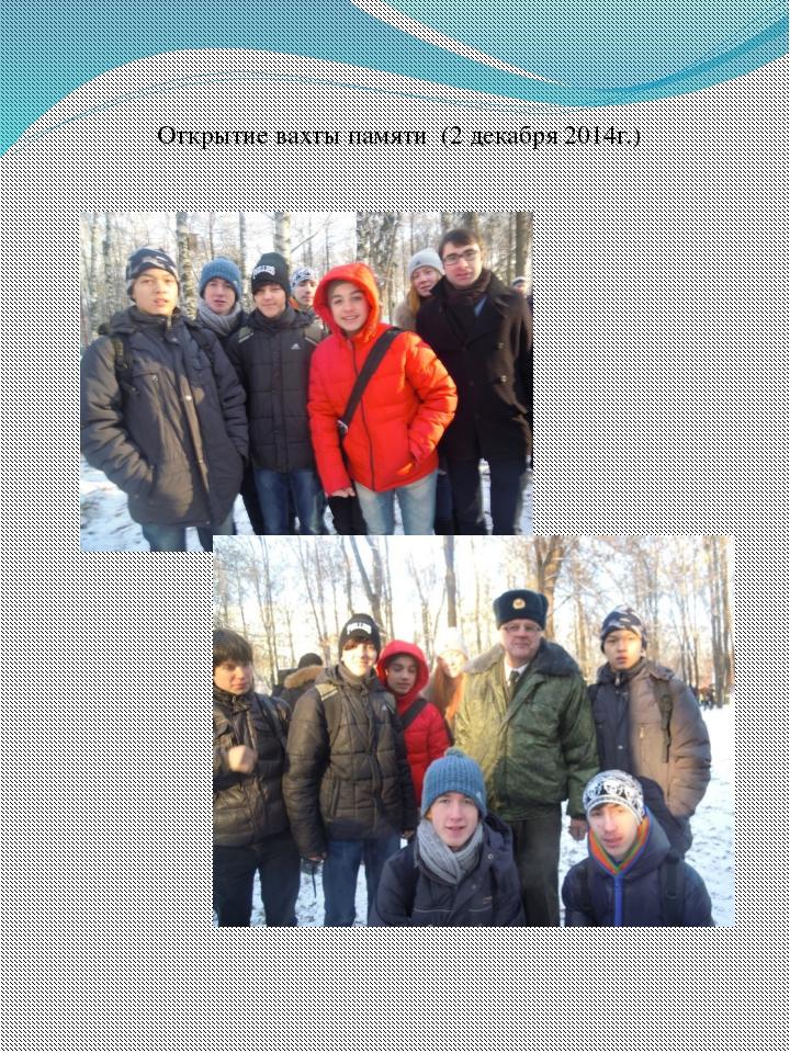 Открытие вахты памяти (2 декабря 2014г.)