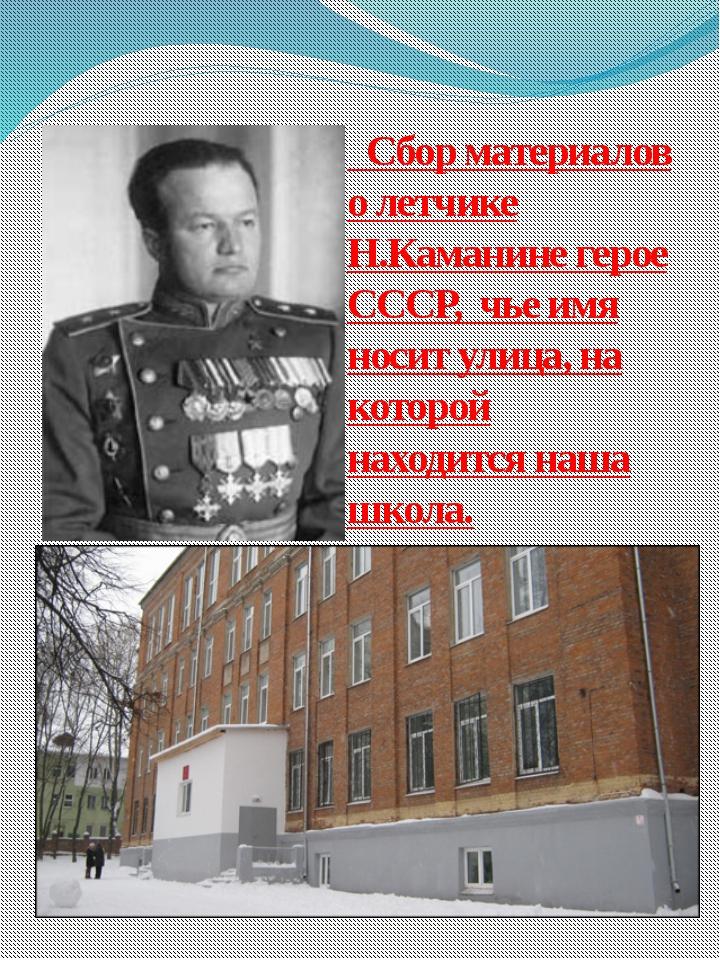 Сбор материалов о летчике Н.Каманине герое СССР, чье имя носит улица, на кот...