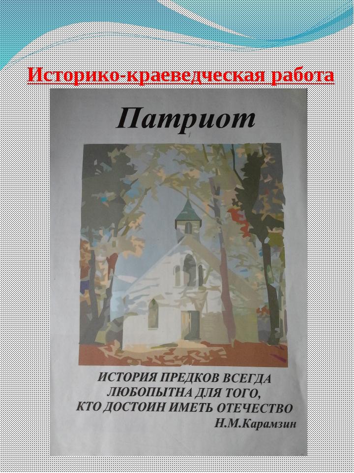 Историко-краеведческая работа