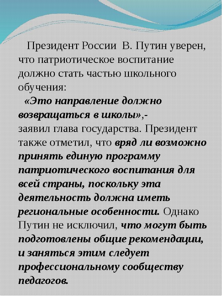 Президент России В. Путин уверен, что патриотическое воспитание должно стать...