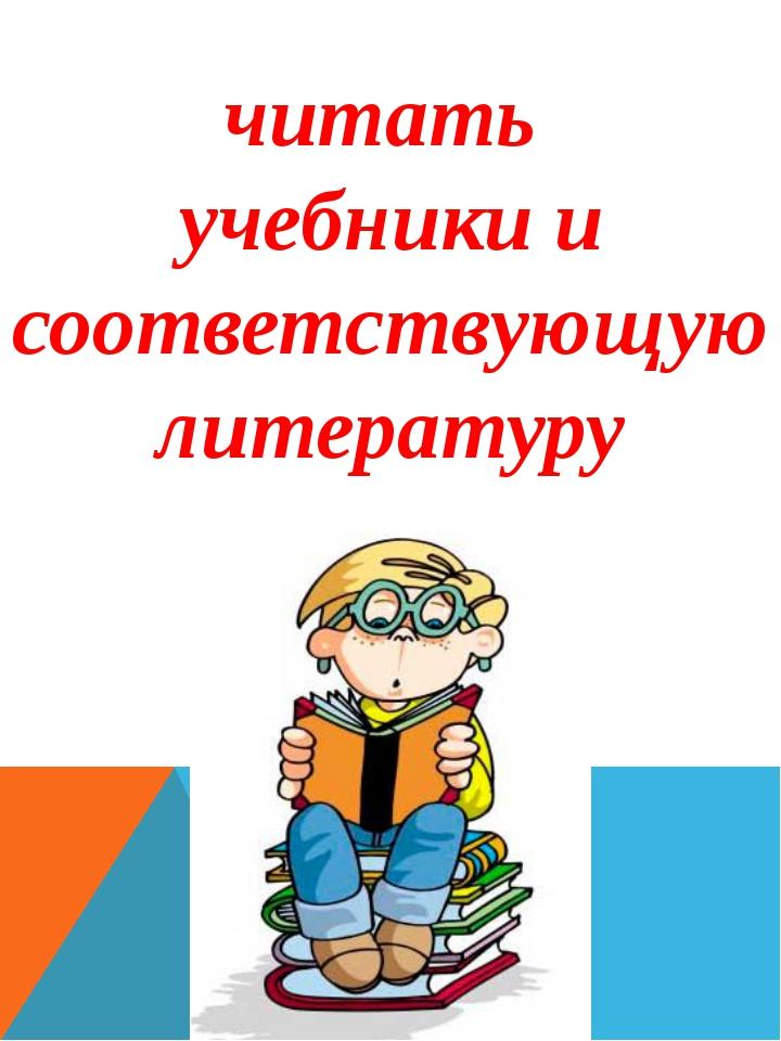 читать учебники и соответствующую литературу