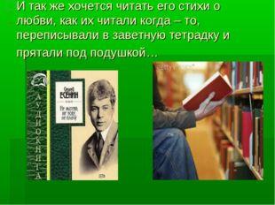 И так же хочется читать его стихи о любви, как их читали когда – то, переписы