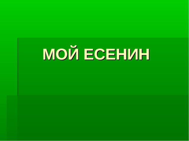 МОЙ ЕСЕНИН