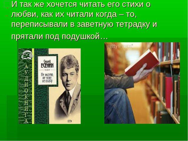 И так же хочется читать его стихи о любви, как их читали когда – то, переписы...
