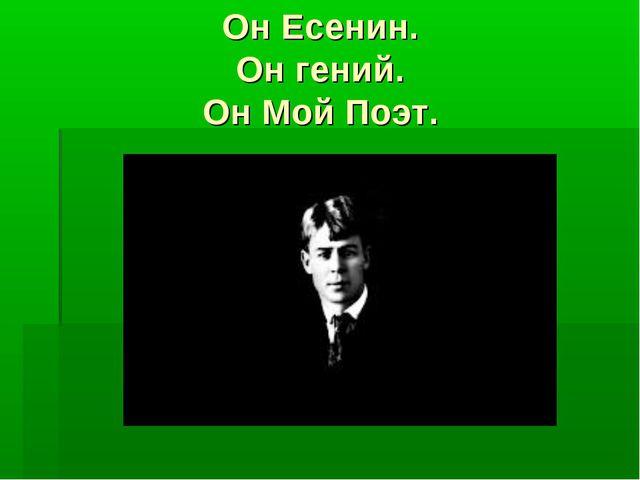 Он Есенин. Он гений. Он Мой Поэт.