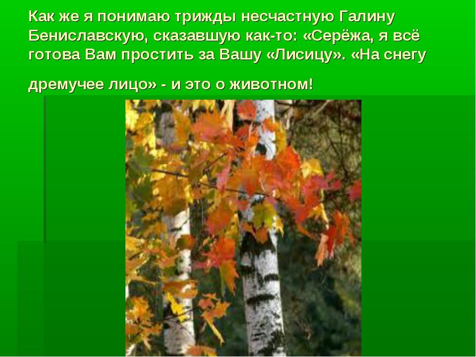 Как же я понимаю трижды несчастную Галину Бениславскую, сказавшую как-то: «Се...