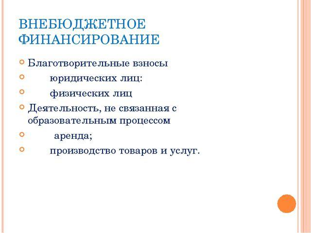 ВНЕБЮДЖЕТНОЕ ФИНАНСИРОВАНИЕ Благотворительные взносы юридических лиц: физич...