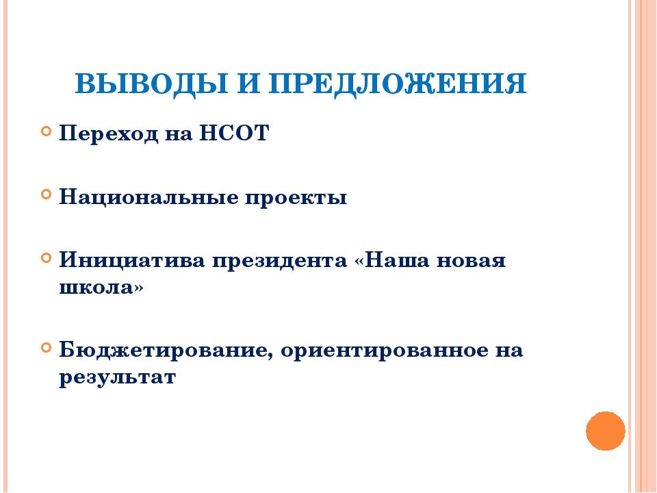 ВЫВОДЫ И ПРЕДЛОЖЕНИЯ Переход на НСОТ Национальные проекты Инициатива президен...