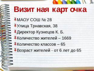 Визитная карточка МАОУ СОШ № 28 Улица Трнавская, 38 Директор Кузнецов К. Б. К