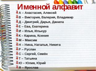 Именной алфавит А – Анастасия, Алексей В – Виктория, Валерия, Владимир Д – Дм