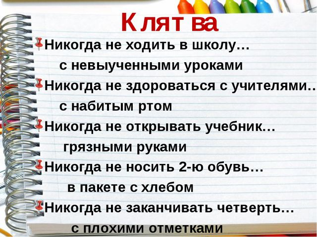Клятва Никогда не ходить в школу… с невыученными уроками Никогда не здоровать...