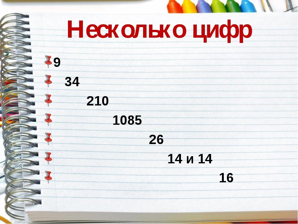 Несколько цифр 9 34 210 1085 26 14 и 14 16