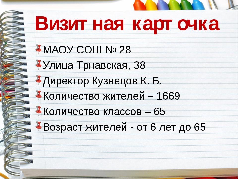 Визитная карточка МАОУ СОШ № 28 Улица Трнавская, 38 Директор Кузнецов К. Б. К...