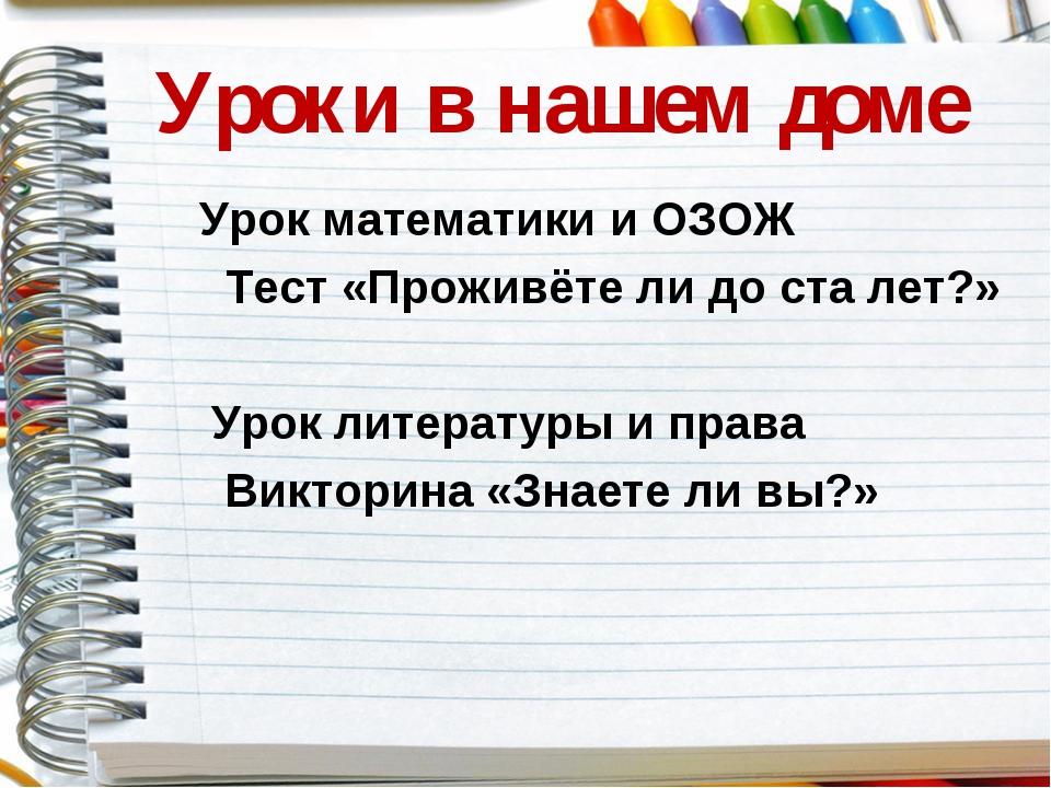 Уроки в нашем доме Урок математики и ОЗОЖ Тест «Проживёте ли до ста лет?» Уро...