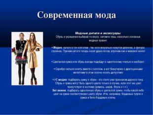 Современная мода Модные детали и аксессуары Обувь и украшения выбирай по вкус