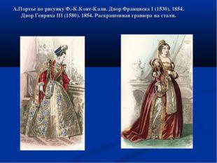 А.Портье по рисунку Ф.-К.Конт-Кали. Двор Франциска I (1530). 1854. Двор Генри