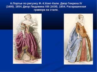 А.Портье по рисунку Ф.-К.Конт-Кали. Двор Генриха IV (1600). 1854. Двор Людови