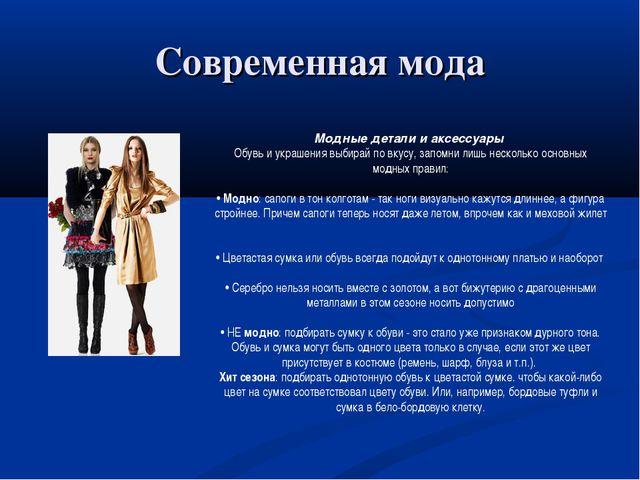 Современная мода Модные детали и аксессуары Обувь и украшения выбирай по вкус...
