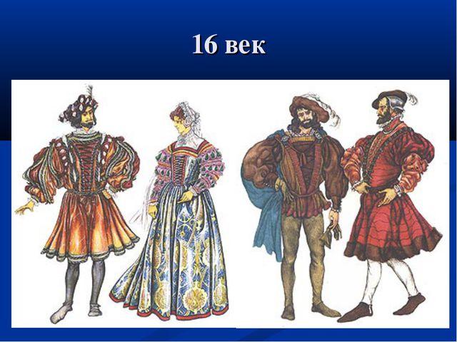 16 век