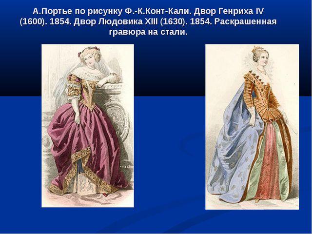 А.Портье по рисунку Ф.-К.Конт-Кали. Двор Генриха IV (1600). 1854. Двор Людови...