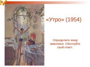 «Утро» (1954) Определите жанр живописи. Обоснуйте свой ответ.