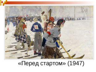 «Перед стартом» (1947)