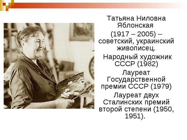 Татьяна Ниловна Яблонская (1917 – 2005) – советский, украинский живописец. Н...