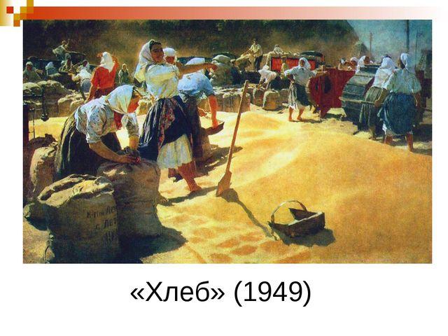 «Хлеб» (1949)