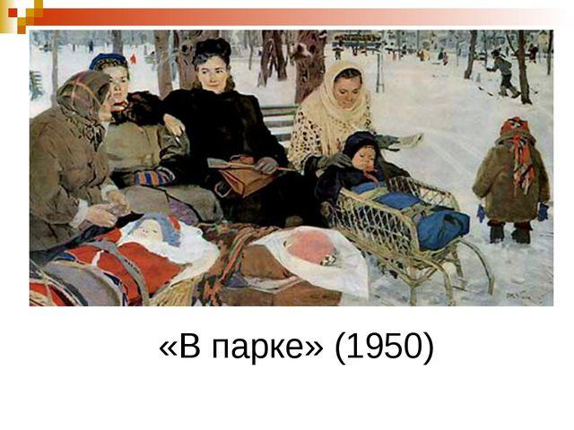 «В парке» (1950)