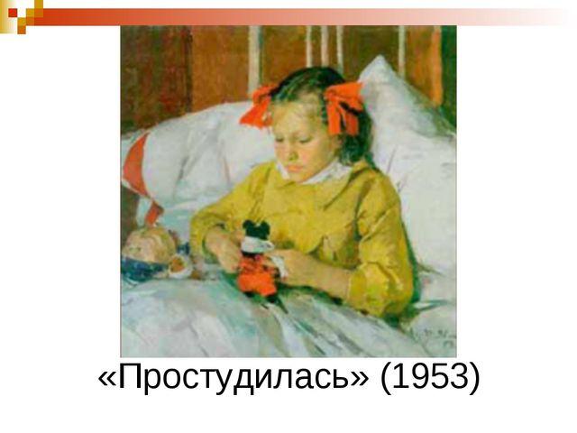 «Простудилась» (1953)