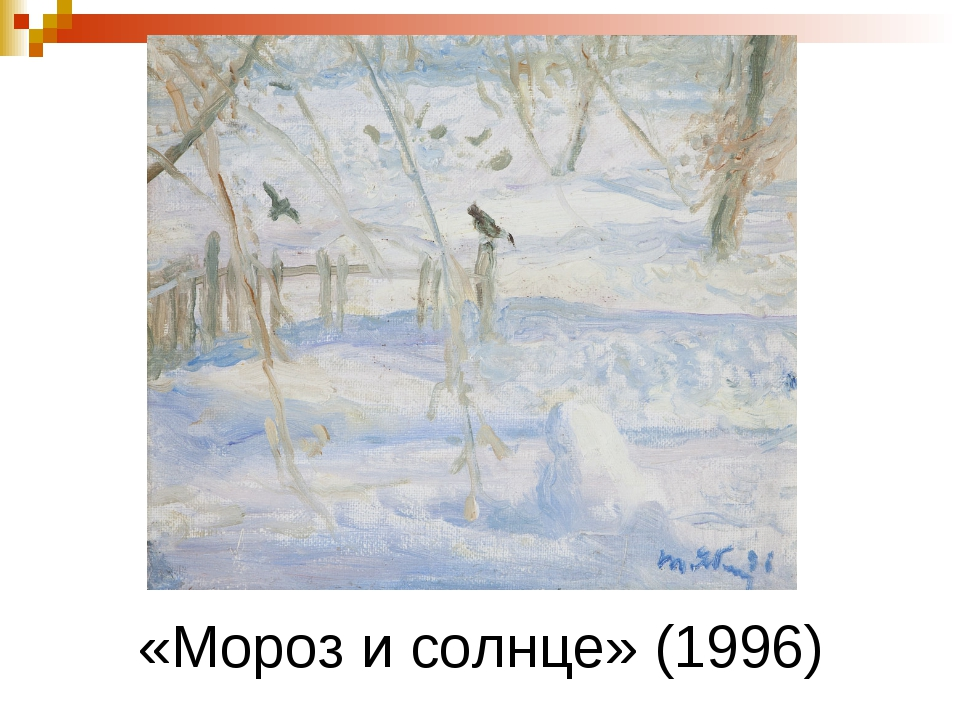 «Мороз и солнце» (1996)