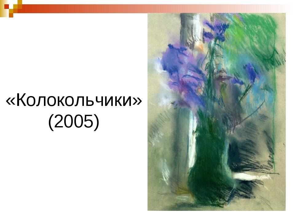 «Колокольчики» (2005)