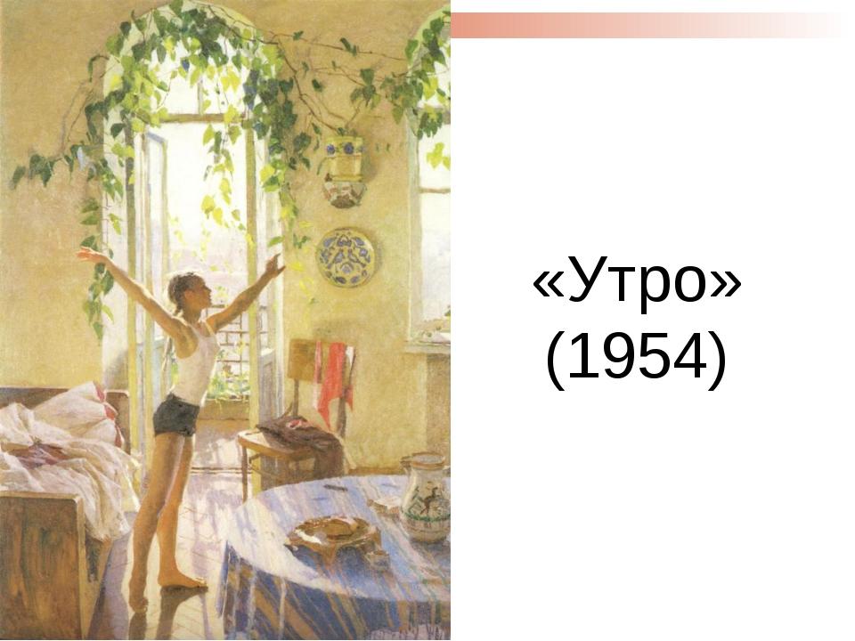 «Утро» (1954)