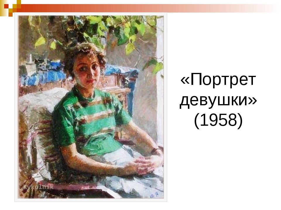«Портрет девушки» (1958)