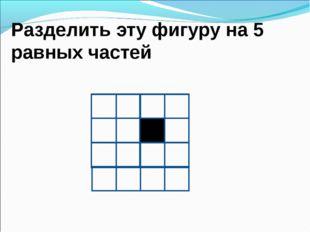 Разделить эту фигуру на 5 равных частей