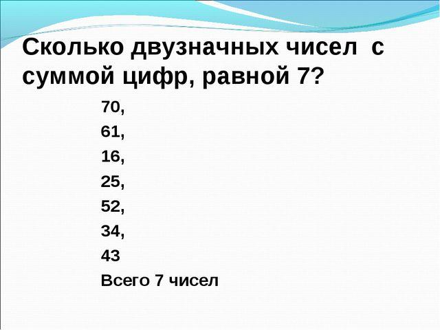Сколько двузначных чисел с суммой цифр, равной 7? 70, 61, 16, 25, 52, 34, 43...