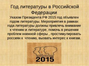 Год литературы в Российской Федерации Указом Президента РФ 2015 год объявлен