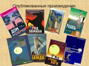 Опубликованные произведения.