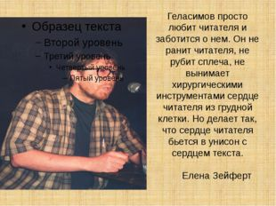 Геласимов просто любит читателя и заботится о нем. Он не ранит читателя, не р