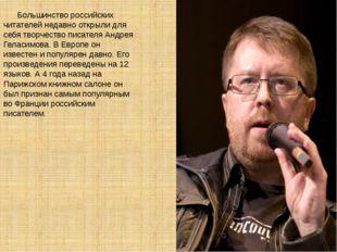 Большинство российских читателей недавно открыли для себя творчество писател