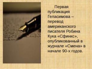 Первая публикация Геласимова – перевод американского писателя Робина Кука «С