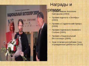 Награды и премии Премия имени Аполлона Григорьева (2003) Премия журнала «Окт