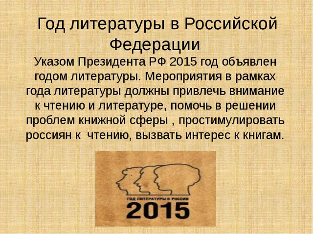 Год литературы в Российской Федерации Указом Президента РФ 2015 год объявлен...