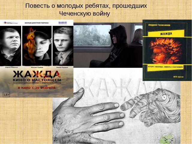 Повесть о молодых ребятах, прошедших Чеченскую войну