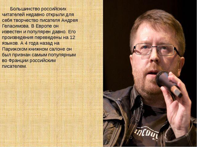 Большинство российских читателей недавно открыли для себя творчество писател...