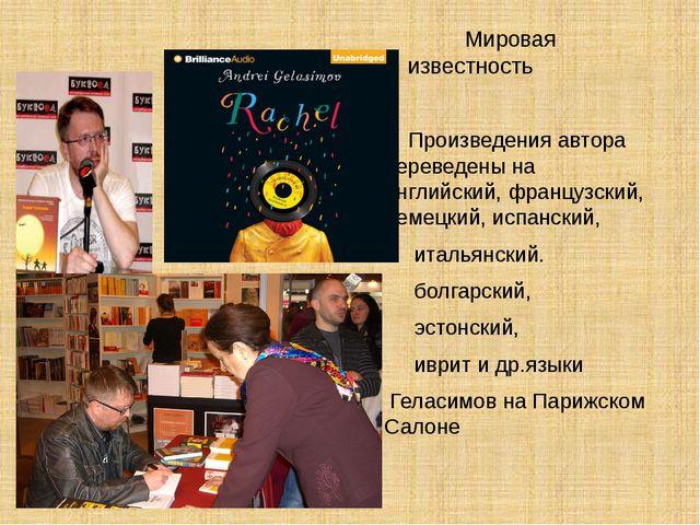 Мировая известность Произведения автора переведены на английский, французский...